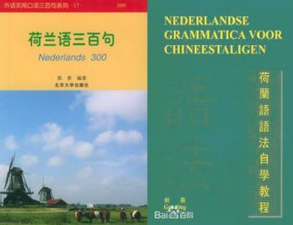 Dutch textbooks Guo Jing