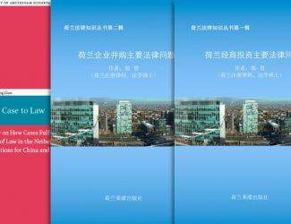 Law books Guo Jing